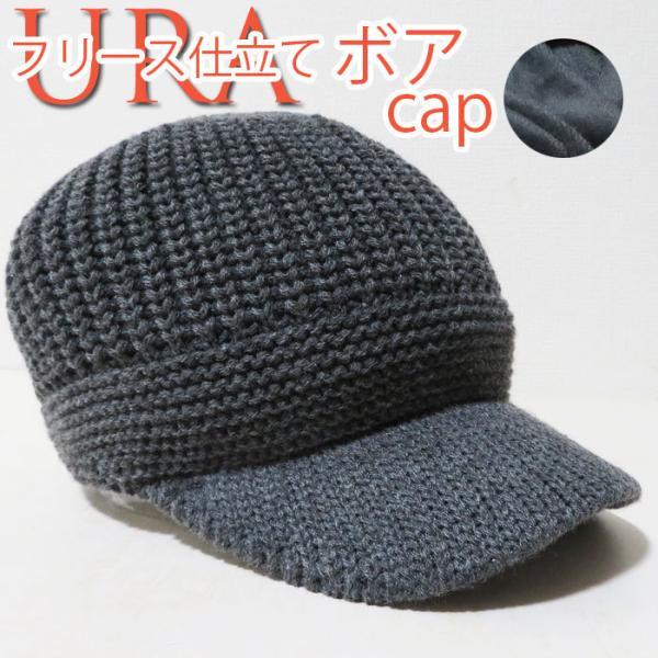 帽子秋冬レディースキャップニット地裏起毛フリース仕立てキャップレディースキャスケットメンズキャップ