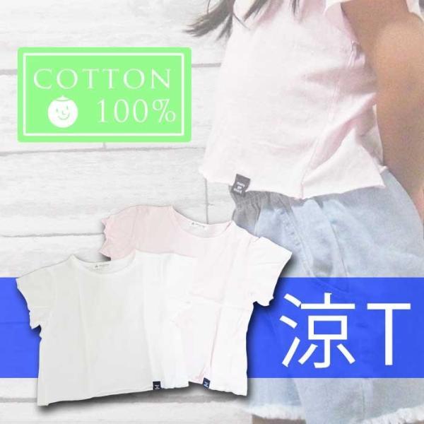 ・在庫処分 インナーシャツ Tシャツ 子供 半袖 無地tシャツ 子供服 トップス 女の子 小学生 100cm 110cm 120cm 130cm|yamashoukodomo