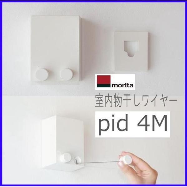 PID 室内物干しワイヤー pid 4M 森田アルミ工業 2個以上で送料無料