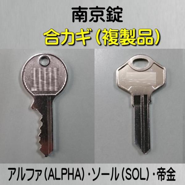 アルファ・SOL 南京錠 鍵のみ 合鍵(スペアキー)※複製品