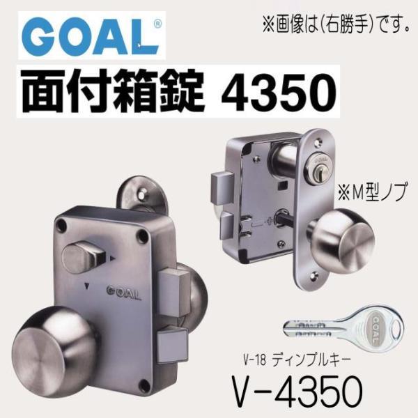 GOAL ゴール 面付箱錠 V-4350 V-18ディンプルキー ドア厚35〜40mm