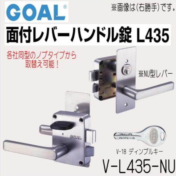 GOAL ゴール 面付レバー錠 V-L435 NU型ハンドル V-18ディンプルキー ドア厚36〜40mm