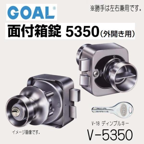 GOAL ゴール 面付箱錠 V-5350 V-18ディンプルキー ドア厚28〜44mm