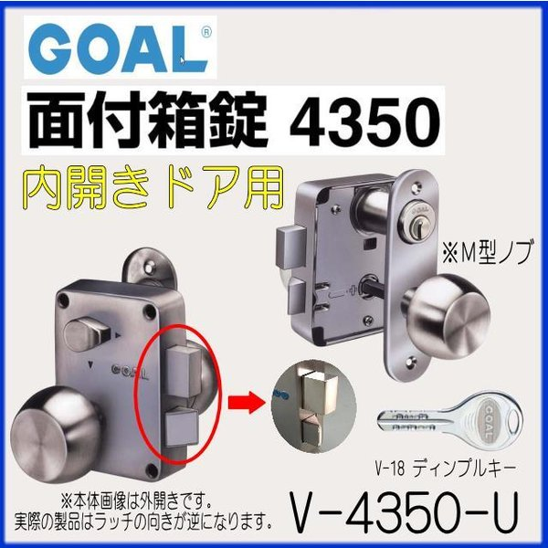 GOAL ゴール 内開き用 面付箱錠 V-4350-U V-18ディンプルキー ドア厚35〜40mm