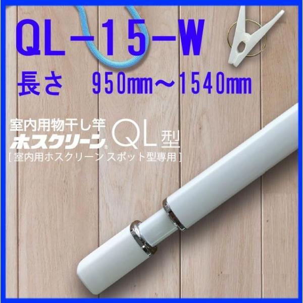 川口技研 ホスクリーン 室内用物干し竿 QL-15-W 竿立てホルダー付
