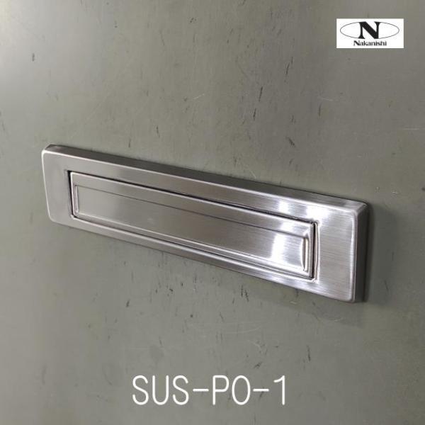 中西産業 ドア用郵便ポスト(郵便差入口)  SUS-PO-1 ステンレス