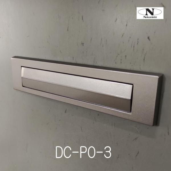 中西産業 ドア用郵便ポスト(郵便差入口)  DC-PO-3 シルバー