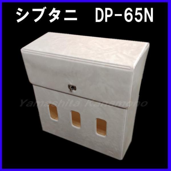シブタニ ドア用メールボックス(郵便受け箱)  DP-65N レザー