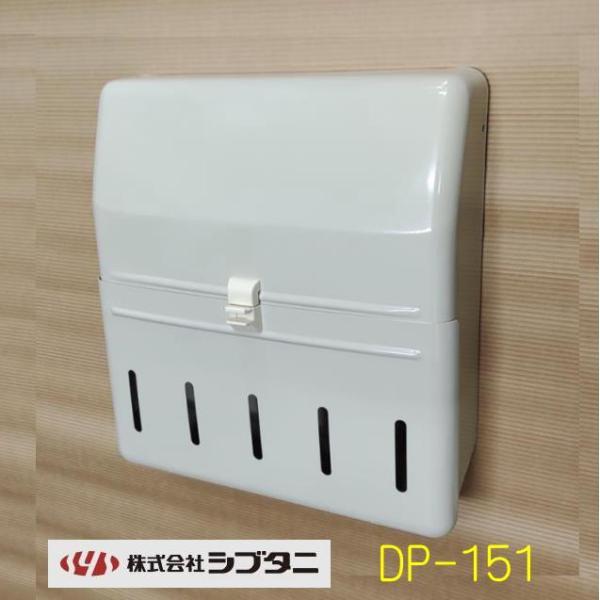 シブタニ ドア用メールボックス(郵便受け箱)  DP-151