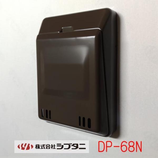 シブタニ ドア用メールボックス DP-68N ブラウン