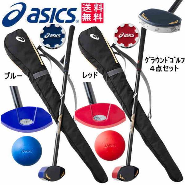 アシックスGGグラウンドゴルフ4点セット3283A037一般右打者専用グラウンドゴルフクラブセットグランドゴルフ用品