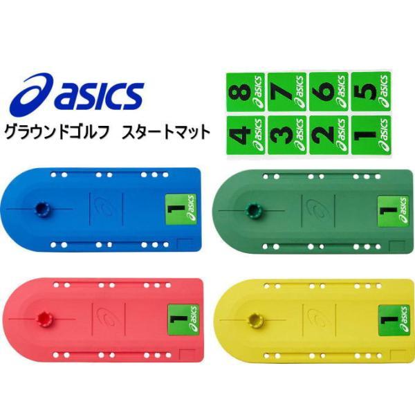 ASICSアシックスGGスタートマットグランドゴルフ用品3283A038グラウンドゴルフ用品