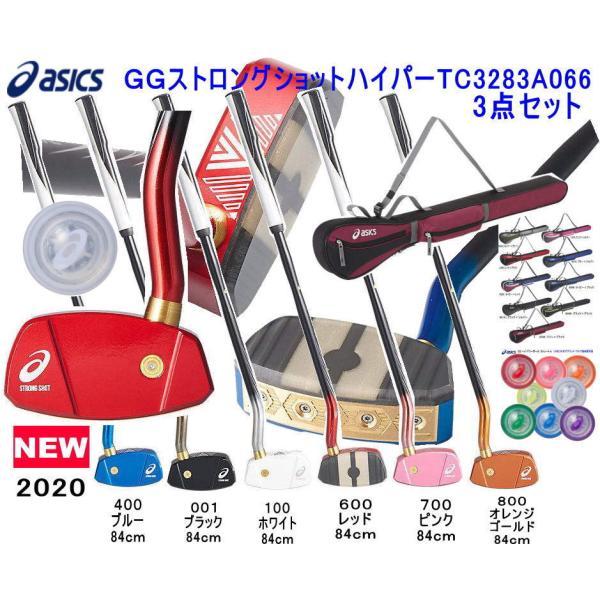 アシックスasicsグランドゴルフクラブGGストロングショットハイパーTC右打者専用3283A066ケースボールのセットグラウン