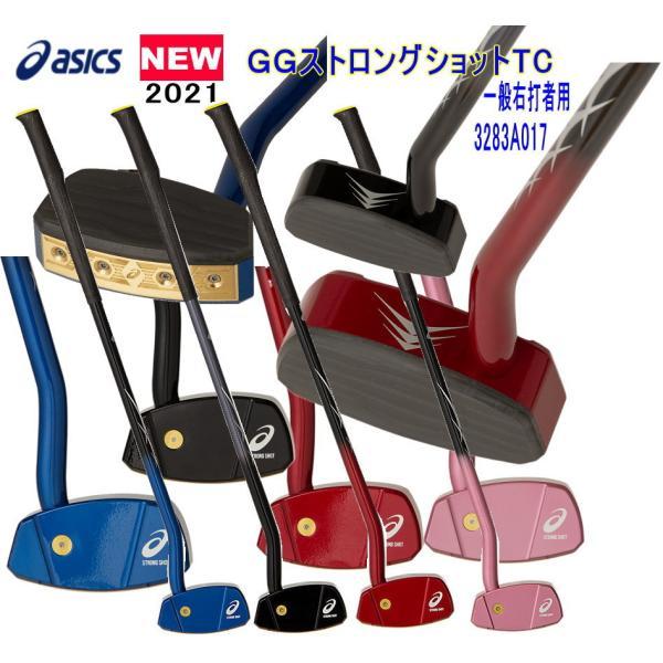アシックスグランドゴルフ用品グラウンドゴルフクラブGGストロングショットTC3283A107一般右打者専用グランドゴルフグラウン