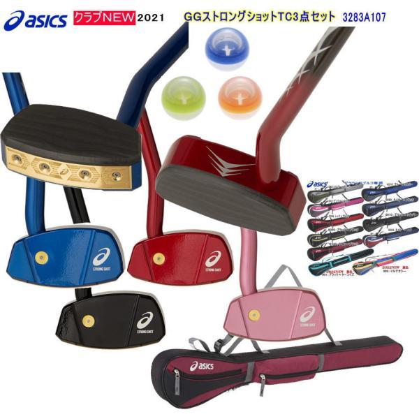 アシックスグランドゴルフ用品グラウンドゴルフクラブGGストロングショットTC右打者専用3283A107ケースボールの3点セットグ