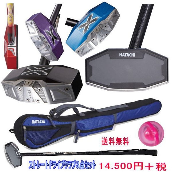 グラウンドゴルフクラブセットハタチストレートドライブクラブBH2856クラブケースボールの3点セット右打者用グランドゴルフ用品