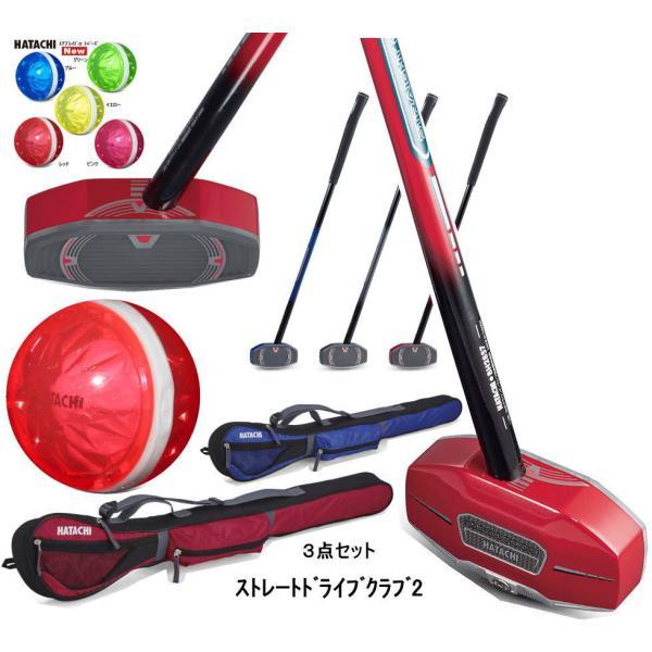 グランドゴルフクラブ3点セットハタチストレートドライブクラブ2BH2857右打者用84cmボールケースのセットグランドゴルフグラ