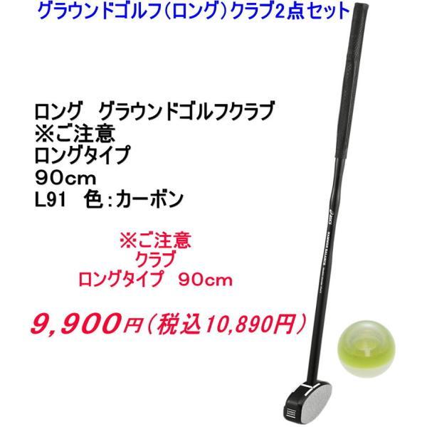 アシックスロング90cmグランドゴルフクラブロングボール2点セットハンマーバランスクラブGGG184L91右打者専用グラウンドゴ