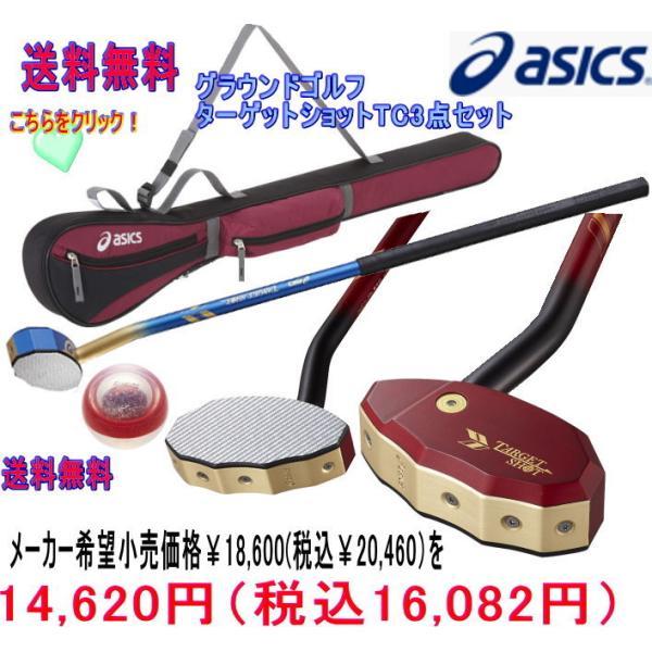 アシックスasicsグランドゴルフクラブターゲットショットTC一般右打者専用GGG192ケースボールの3点セットグラウンドゴルフ