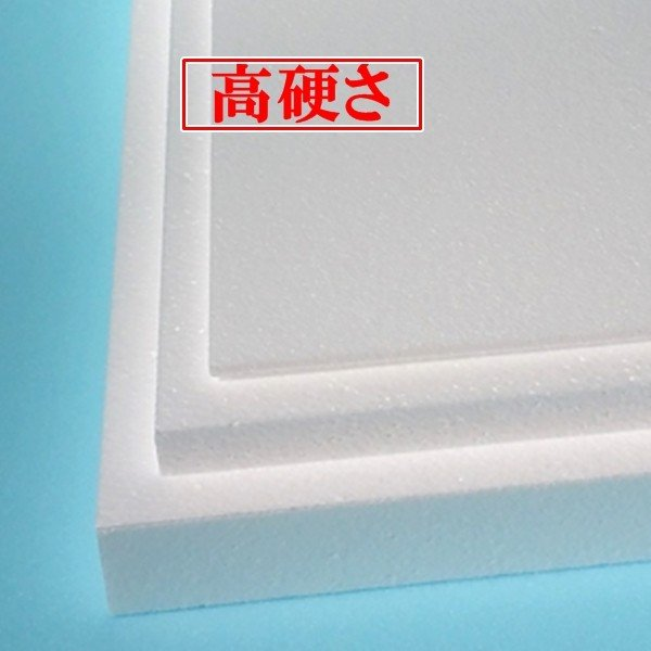 発泡スチロール板 「高硬さ」30枚 450mm×450mm×厚さ10mm
