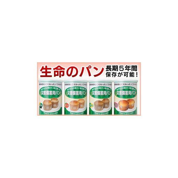 送料無料 非常食 災害備蓄用パン 24缶 4種ミックス可 ホワイトチョコ味 オレンジ 黒豆 プチヴェール 賞味期限2026年8月