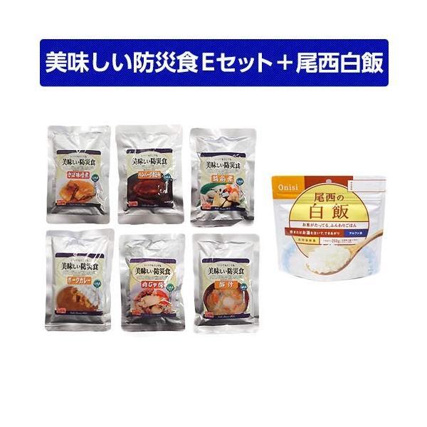 非常食 いつでもどこでも美味しい防災食Eセット6種×1 + 尾西白飯6食セット 合計12食  送料無料