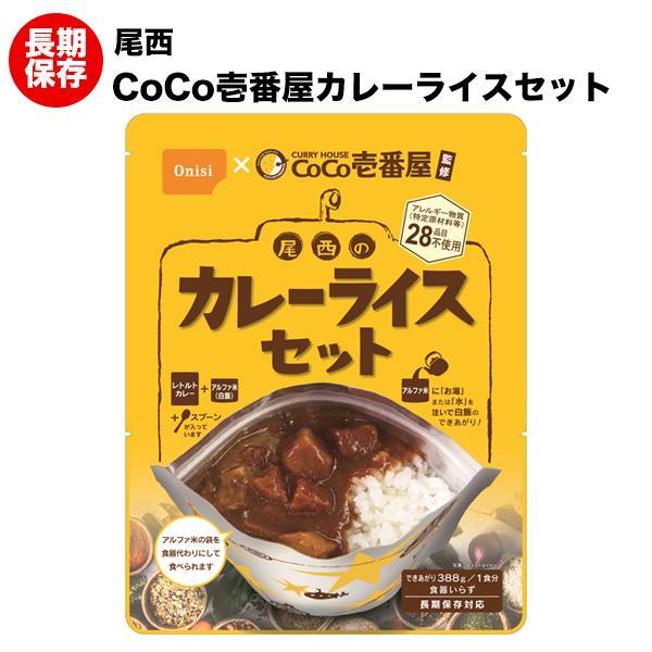 ココイチ CoCo壱番屋 尾西食品 カレーライス 2個  アルファ米  野菜カレー アレルギー物質28品目不使用