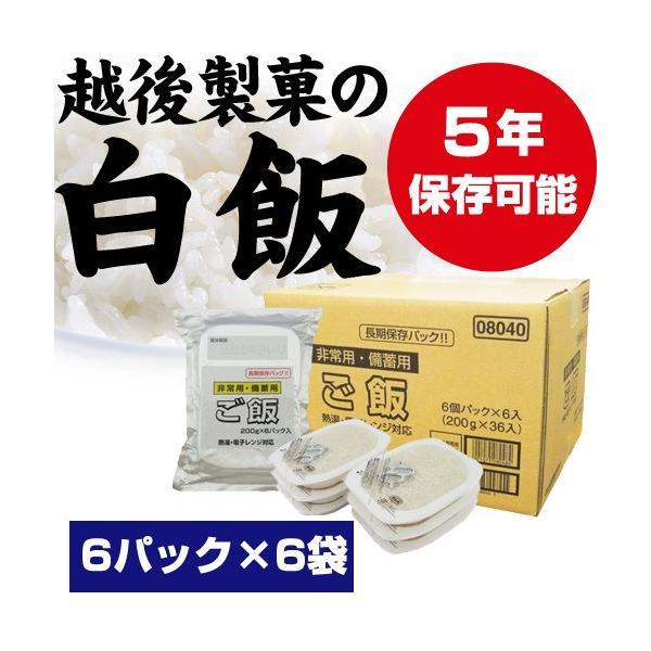 非常食セット 越後製菓 非常用 備蓄用ご飯 白飯 200g×6パック×6袋入り