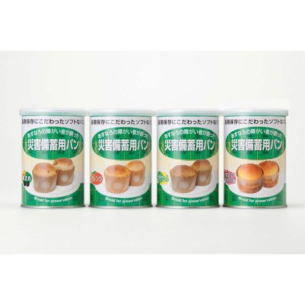 非常食 賞味期限2026年8月 4缶セット災害備蓄用パン オレンジ 黒豆 プチベール クランベリー&ホワイトチョコ