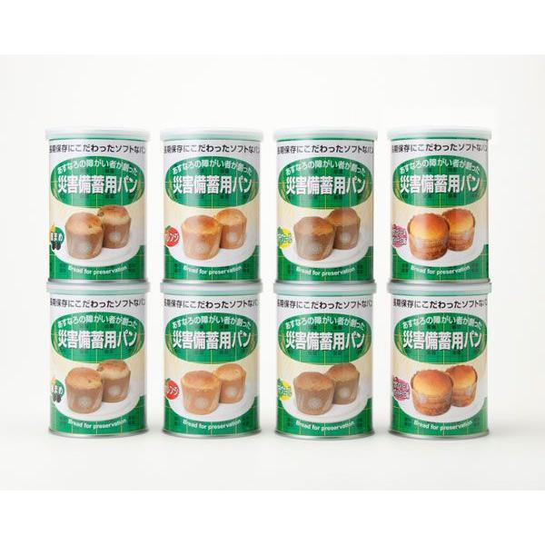 非常食 賞味期限2026年8月 8缶セット パンの缶詰。災害備蓄用パン オレンジ 黒豆 プチベール クランベリー&ホワイトチョコ