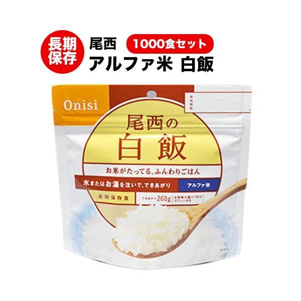 非常食 尾西食品 アルファ米 非常食 白飯 1000食セット 送料無料 ハラル認証取得