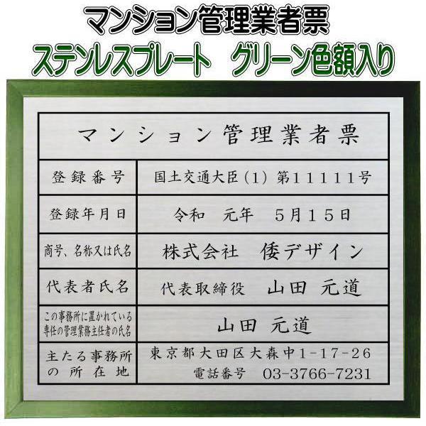 マンション管理業者票【ステンレスプレート グリーン色額入り カッティングシート加工】おしゃれなマンション管理業者票