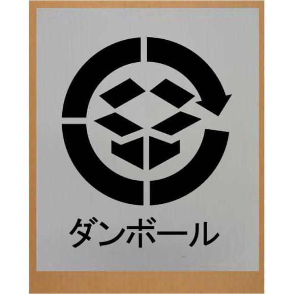 刷り込み板 【ダンボール リサイクルマーク 横幅(W)300mm】 吹き付け板 ステンシル
