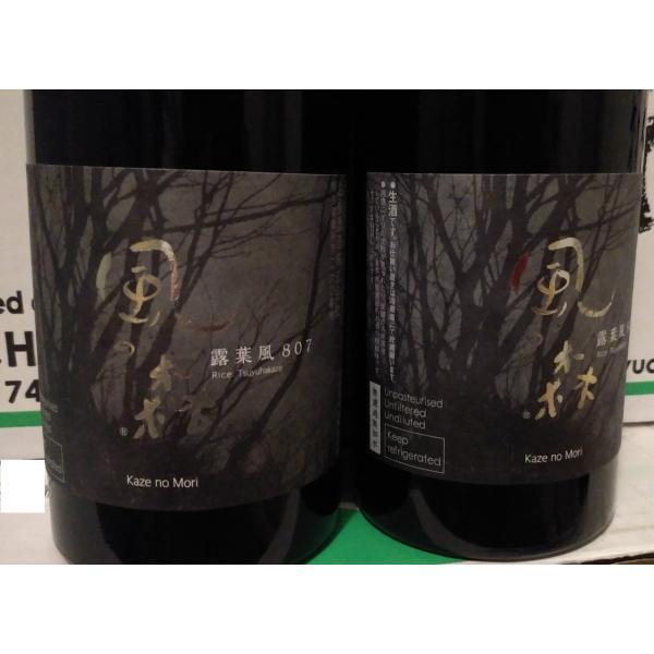 風の森 露葉風 ツユハカゼ 純米しぼり華 720ml ケースなし 自宅向け梱包 日本酒 純米酒 無濾過 生原酒 奈良県 油長酒造|yamato-no-irodori|02
