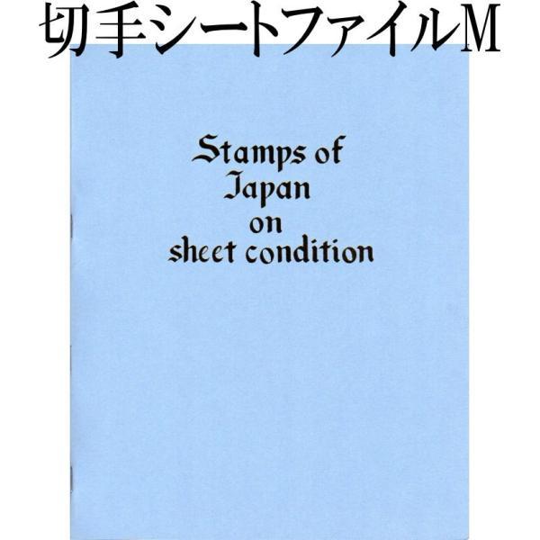 切手シートファイル M型 40枚収納 切手シート収納 シートブック