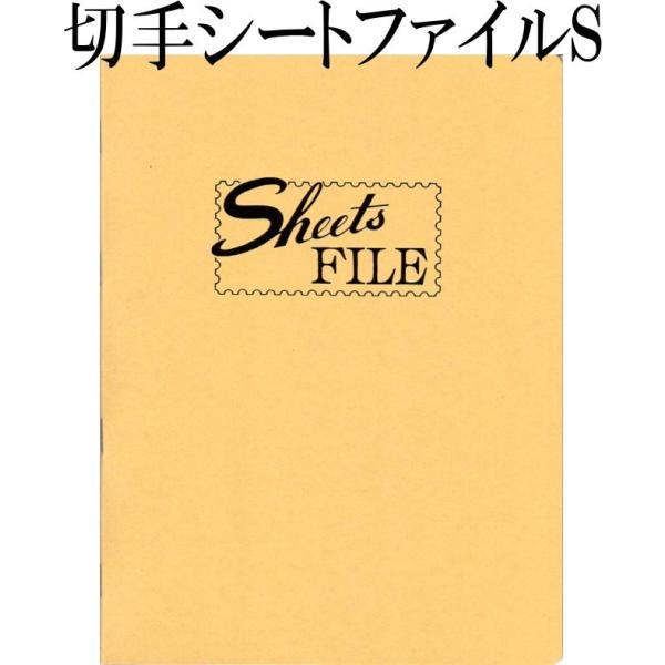 切手シートファイル S型 20枚収納 切手シート収納 シートブック