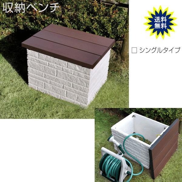 収納ベンチ ベランダ 軽量コンクリート製 送料無料 ステップ 踏み台 屋外専用 組立式