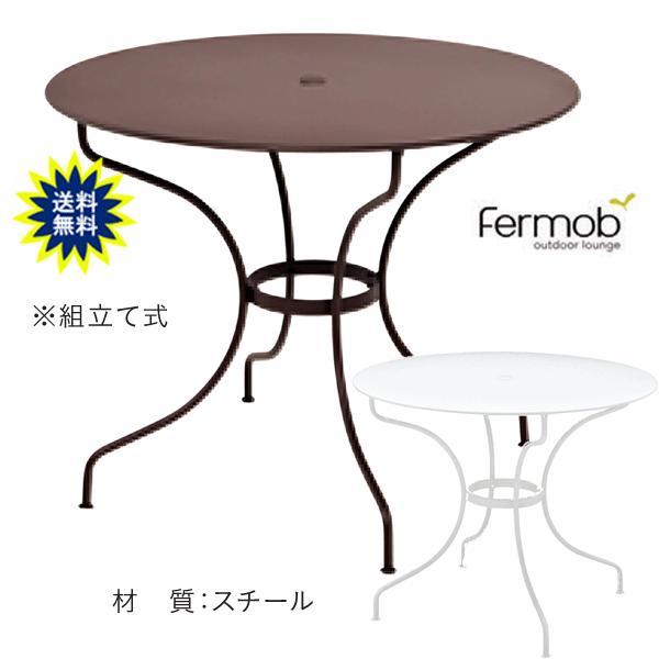 ガーデンテーブル フェルモブ オペラテーブル 960 1脚 ユニソン テーブル パラソル穴付 組立式