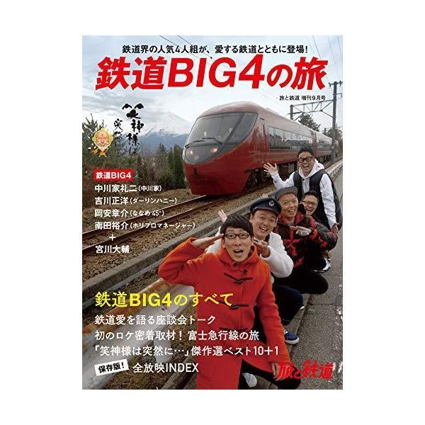 旅と鉄道2020年増刊9月号鉄道BIG4の旅(旅と鉄道増刊号)