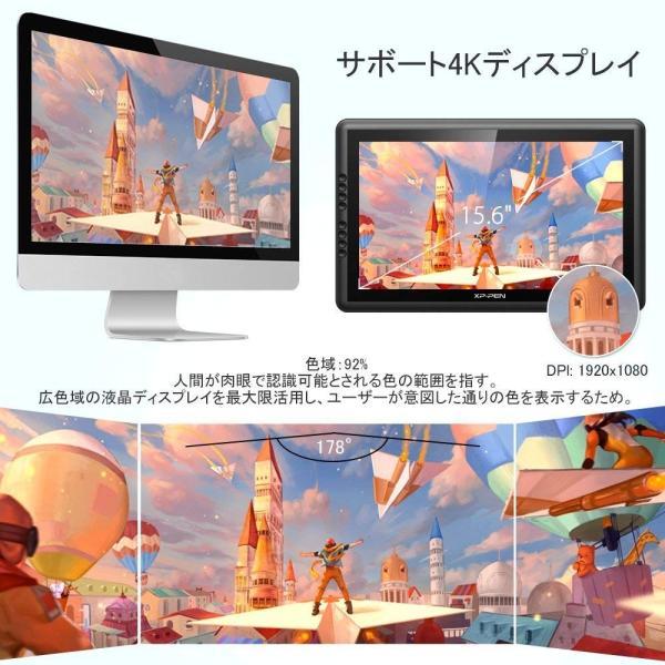 XP-Pen 92%色域液タブ 液晶ペンタブレット 16インチ FHDモニター 8個エクスプレスキー 8192レベル筆圧 Windows/M|yamatomatoya|04