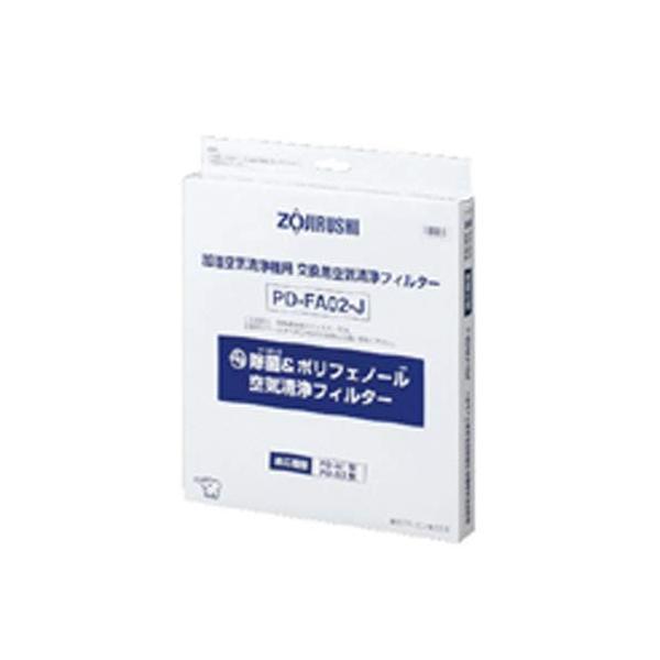 ZOJIRUSHI 空気清浄機交換フィルター PD-FA02-J