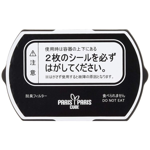 島産業 家庭用生ごみ減量乾燥機 パリパリキューブライトアルファ交換用脱臭フィルター PCL-33対応 2個入り PCL-33-AC33