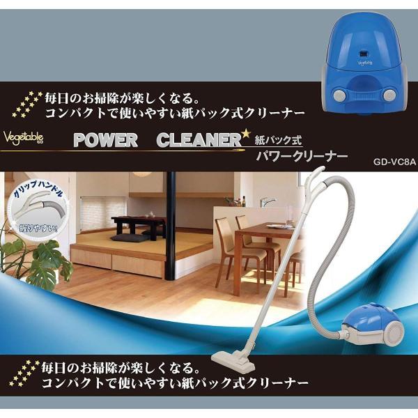 Vegetable 紙パック式 パワークリーナー 掃除機 紙パック パワークリーナー GD-VC8A