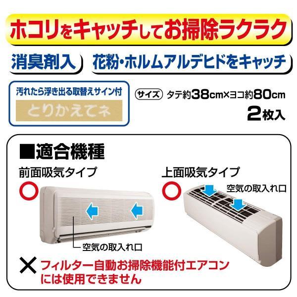 東洋アルミ エアコン用 フィルター パッと貼るだけ 2枚入