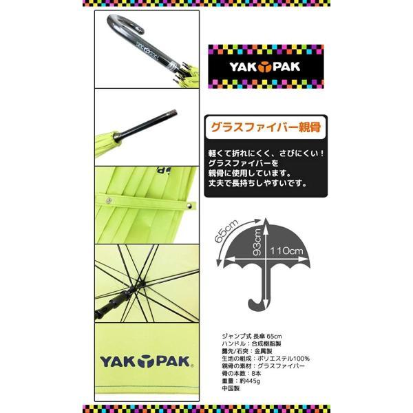 YAK PAK ヤックパックステッチ 65cmジャンプ傘 (コバルトブルー)