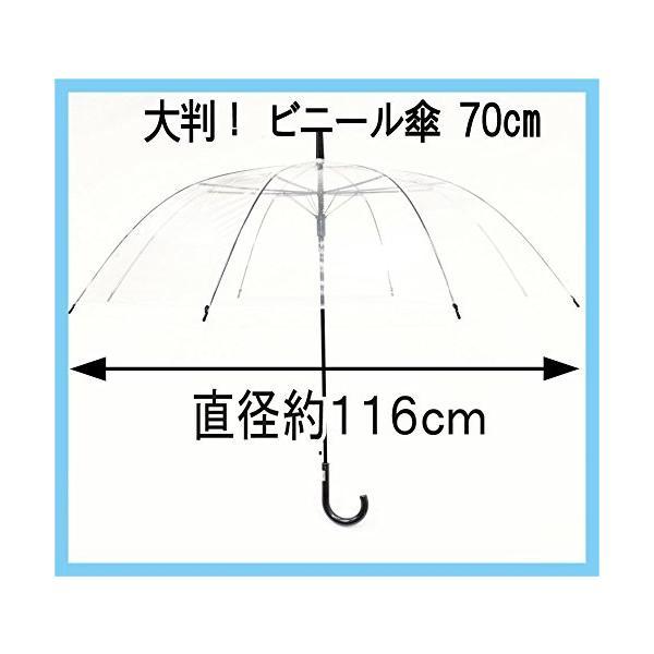 オンブレッロジウ 大判 透明ビニール傘 36本セット 70cm 8本骨 ワンタッチ・ジャンプ式 SV-6017-36