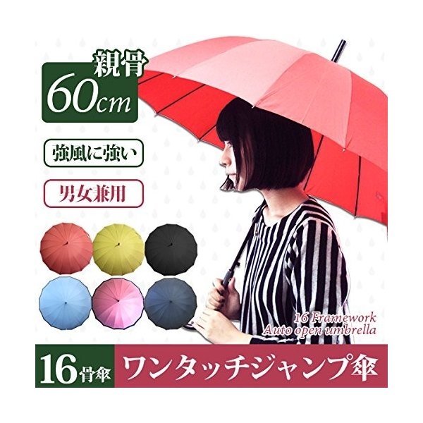 新商品 60cm 16本骨 軽量 和傘 ジャンプ傘 傘以外の同梱不可 16本骨傘 60cm グラスファイバー 強風 婦人傘 紳士傘 雨具 サ