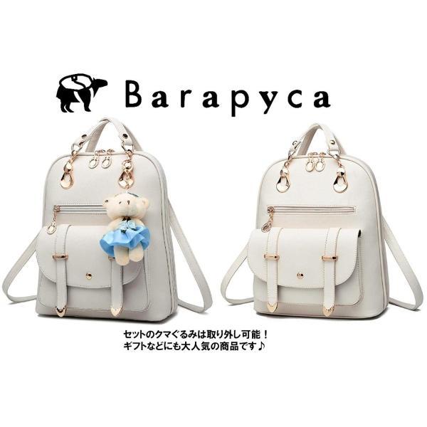 Barapyca リュックサック ショルダーバッグ 2way クマぐるみ付き 全7色 (白)