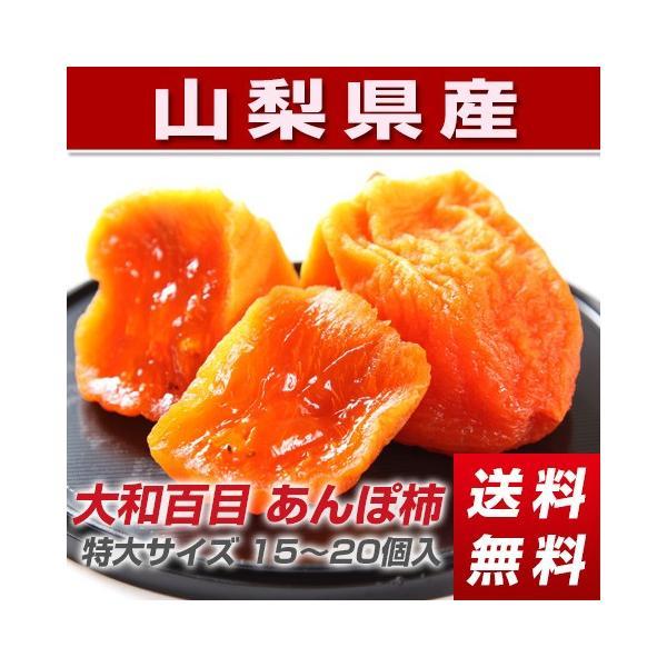干し柿 あんぽ柿 大和百目 特大サイズ 5パック入り (15〜20個入り)
