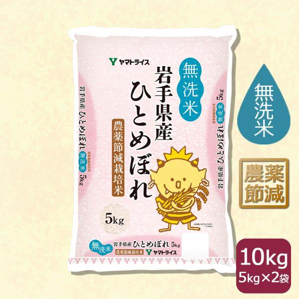新米 10kg ひとめぼれ 無洗米 岩手県産 お米 農薬節減 5kg×2 令和3年産